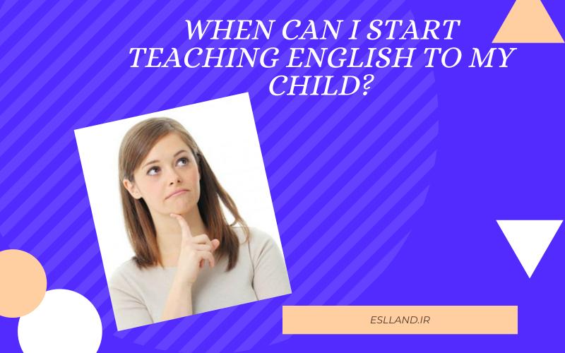 آموزش زبان انگلیسی به فرزند را از کی شروع کنم؟