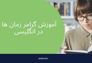 آموزش گرامر زمان ها در انگلیسی