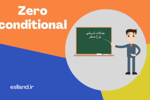 جملات شرطی نوع صفر - zero conditional