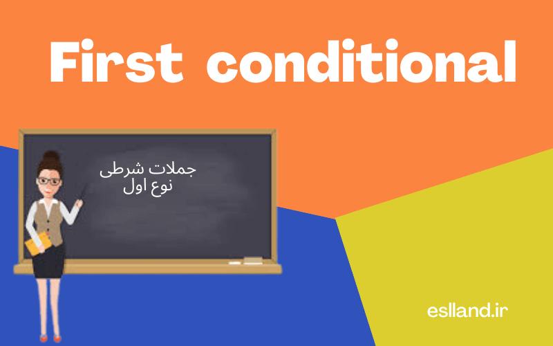 جملات شرطی نوع اول first conditional