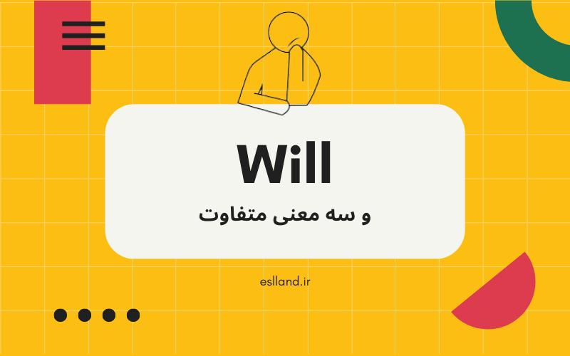 معنی کلمه will به فارسی