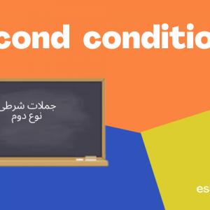 جملات شرطی نوع دوم – second conditional