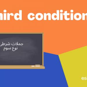 جملات شرطی نوع سوم – third conditional