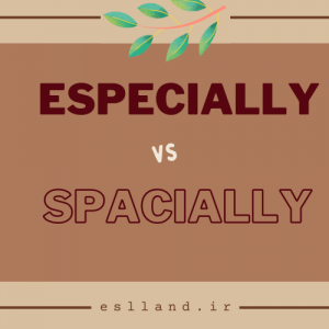 تفاوت بین especially و specially
