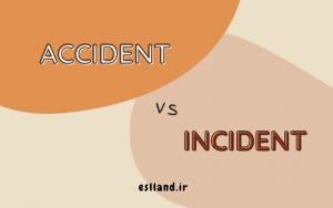تفاوت accident و incident در انگلیسی